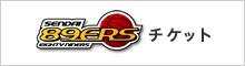 仙台89ERSチケット
