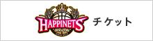 ハピネッツ・オンラインチケット